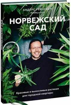 "А. Рейнеберг ""Норвежский сад"""