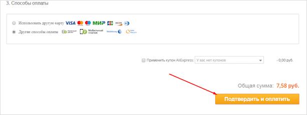 Оформление заказа через плагин LetyShops