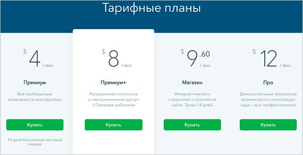 Тарифы uKit