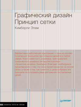"""Кимберли Элам """"Графический дизайн. Принцип сетки"""""""