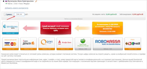 Пополнение счета через вебмани