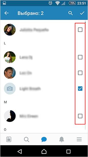 Выбор участников в приложении