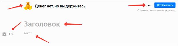 Редактор в Дзене
