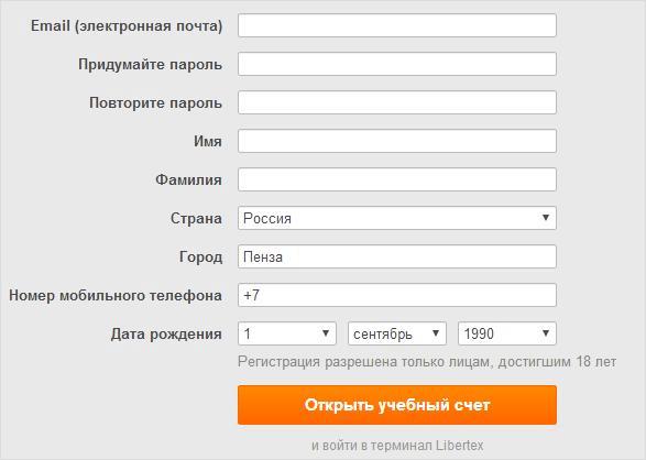форма регистрации в Форекс Клуб