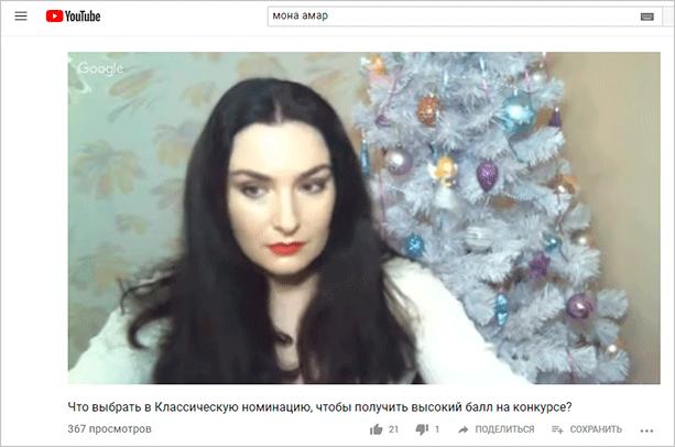 Прямая трансляция на YouTube