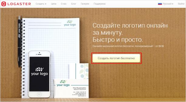 программа Логастер создание логотипа онлайн