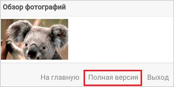 ВКонтакте в мобильном браузере