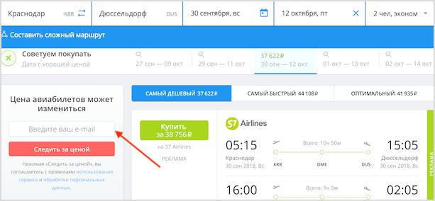 Подписка на изменение цены авиабилетов