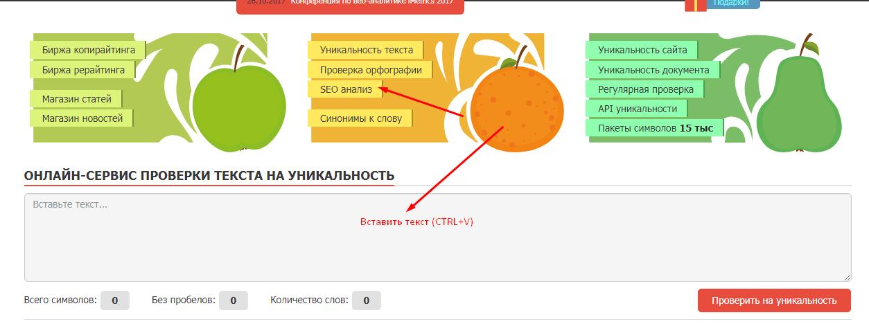 Проверки статьи на Text.ru