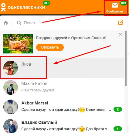 Список бесед на ok.ru