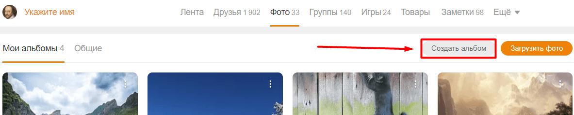 Функции ok.ru