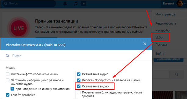 Настройки VkOpt