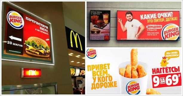 Провокационная реклама Burger King