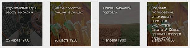 Онлайн-вебинары