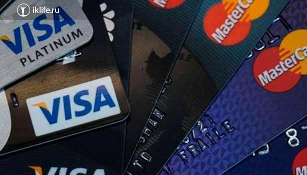 Карточки Visa и Mastercard