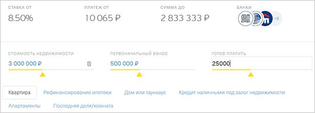 Онлайн-калькулятор ипотеки