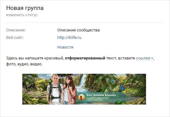 Группа, публичная страница или мероприятие Вконтакте