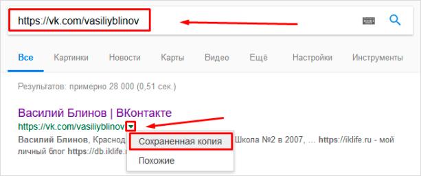 Сохраненная копия в Гугл