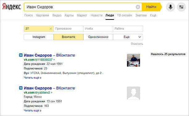 Поиск людей в Яндексе