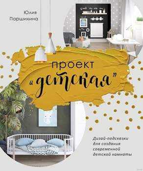 """Юлия Паршихина «Проект """"Детская""""»"""