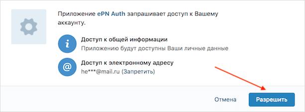 Разрешаем ЕПН доступ к аккаунту