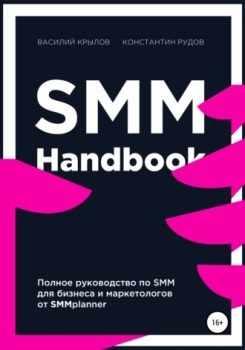 """К. Рудов, В. Крылов """"SMM Handbook"""""""