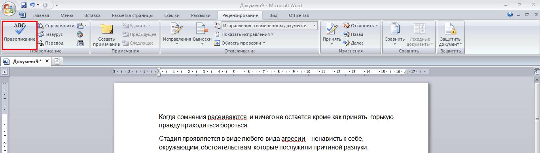 Кнопка проверки правописания в Word