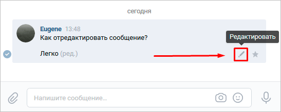 Как редактировать сообщение в ВК
