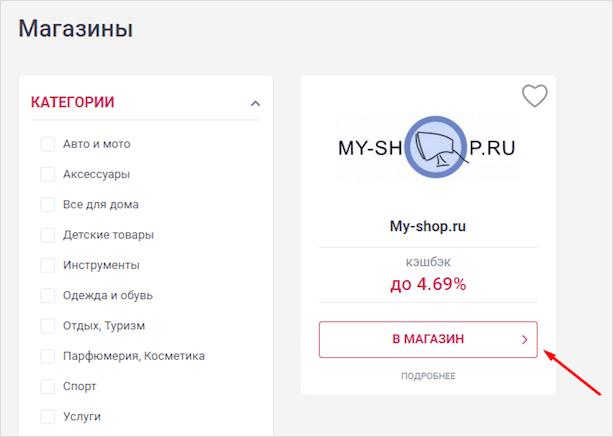 Как правильно совершать покупки