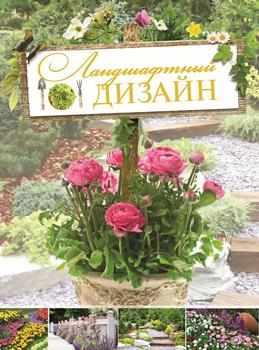 """В. Жабцев """"Ландшафтный дизайн"""""""