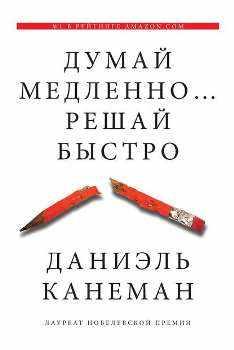 """Д. Канеман """"Думай медленно… Решай быстро"""""""