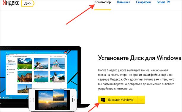 Установка приложения для Windows