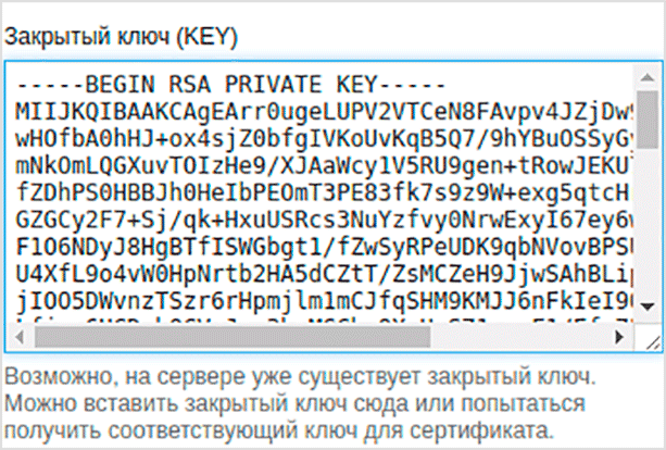 Закрытый ключ в Cpanel