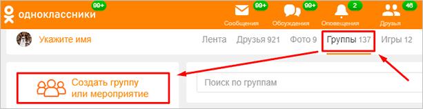 Создание сообщества в Одноклассниках