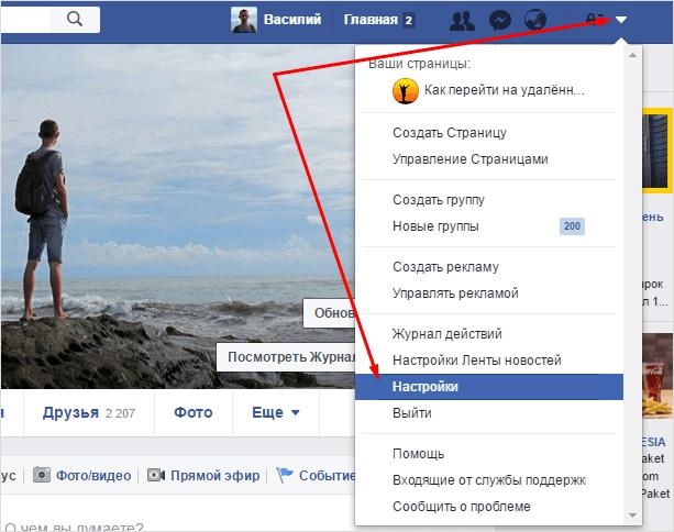 настройка профиля в фейсбук