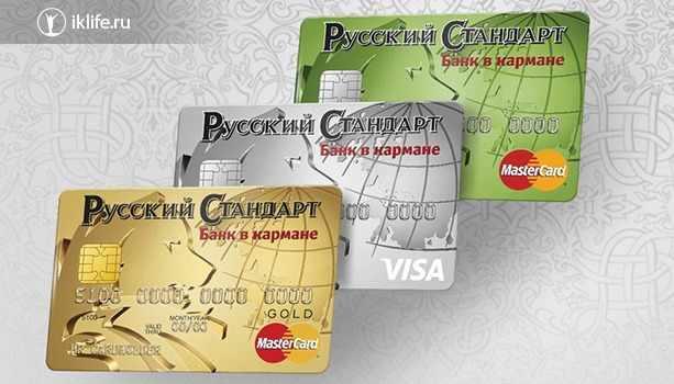 Cashback-карта Русского Стандарта