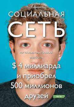 """Д. Киркпатрик """"Социальная сеть"""""""