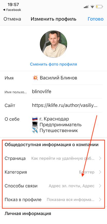 Способы связи в настройках профиля Инстаграм