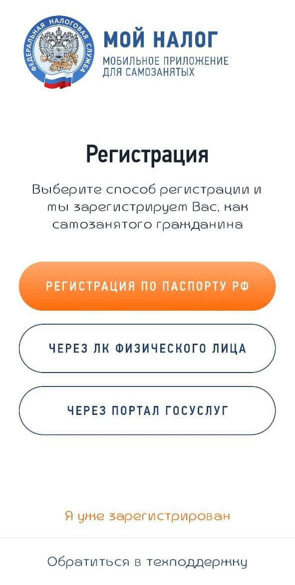 """Регистрация в """"Мой налог"""""""