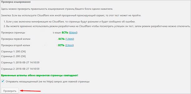 Проверка работы WP Super Cache