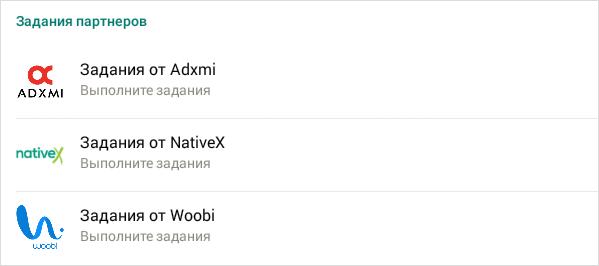 Задания партнёров в NewApp