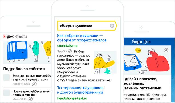 Yandex.Turbo для облегченных версий веб-страниц