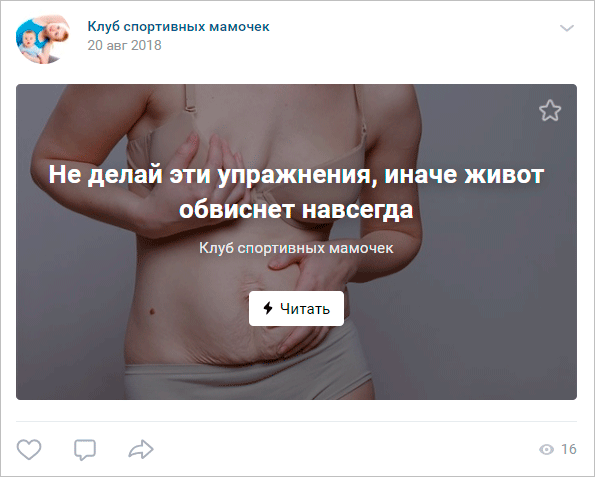 Публикация ВКонтакте
