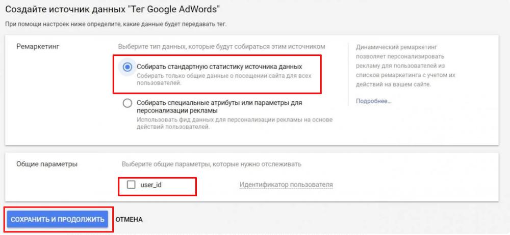 Как создать тег в Google AdWords