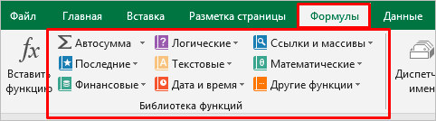 Меню редактора Excel