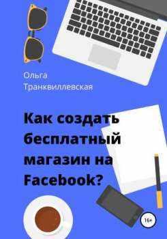 """О. Транквиллевская """"Как создать бесплатный магазин на Facebook"""""""