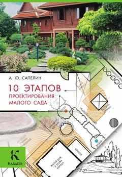 """А. Сапелин """"10 этапов проектирования малого сада"""""""