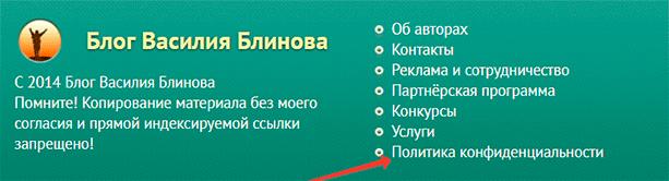 Политика конфиденциальности на ermail.ru