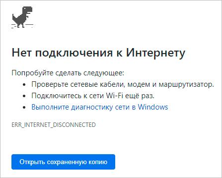 Открыть сохраненную копию в Google Chrome