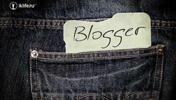 Блогер – кто это